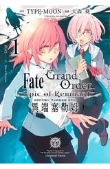 Fate/Grand Order -Epic of Remnant- 亞種特異點IV(01)封面