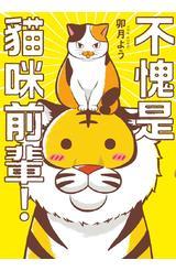 不愧是貓咪前輩!(01)封面