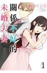 關係不好的未婚夫妻(01)封面