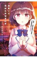 戀愛少女會做色情漫畫的夢(01)封面
