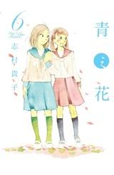 青之花(06)封面