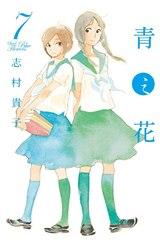 青之花(07)封面
