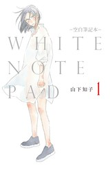 WHITE NOTE PAD –空白筆記本- (01)封面