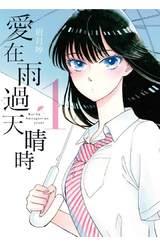 愛在雨過天晴時(01)封面