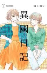 異國日記(03)封面