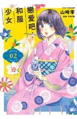 戀愛吧!和服少女(02)封面