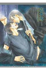 是-ZE-(06)一生一世11週年紫醉金迷限量典藏版封面