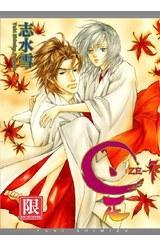 是-ZE-(07)封面