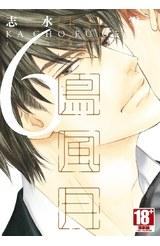 花鳥風月(06)封面