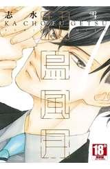 花鳥風月(07)限定版封面