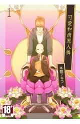 可愛和尚惹人憐(01)封面