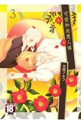 可愛和尚惹人憐(03)封面