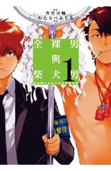 全裸男與柴犬男(01)封面
