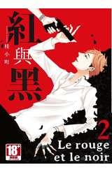 紅與黑(02)  封面