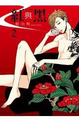 紅與黑(02)限定版封面