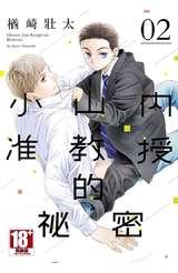 小山內准教授的祕密(02)封面