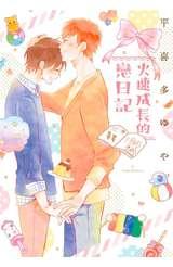 火速成長的戀日記(全) 封面