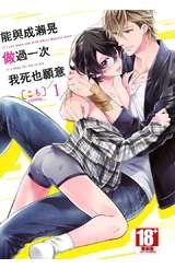 能與成瀨晃做過一次我死也願意(01)封面