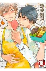 戀愛廚房!(01)封面