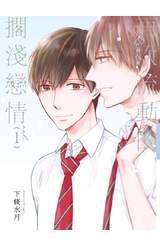 再次流動的擱淺戀情(01)封面