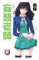 妄想老師(06)封面