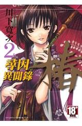 尋因異聞錄.椿(02)封面