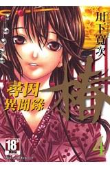 尋因異聞錄.椿(04)封面