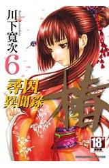 尋因異聞錄.椿(06)封面