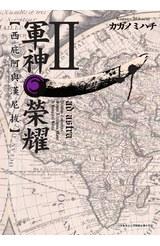 軍神榮耀 ─西庇阿與漢尼拔─(02)封面