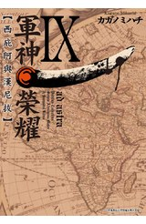軍神榮耀 ─西庇阿與漢尼拔─(09)封面