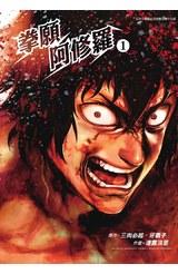 拳願阿修羅(01)封面