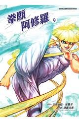 拳願阿修羅(09)封面