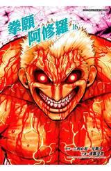 拳願阿修羅(16)封面