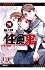 性食鬼(03)封面