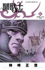 鬪獸士(04)封面