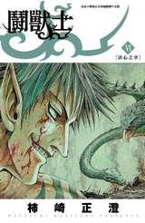 鬪獸士(06)封面