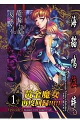 海貓鳴泣時 Episode3:Banquet of the golden witch(01)封面