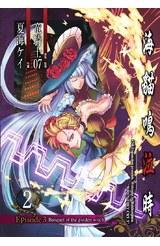 海貓鳴泣時 Episode3:Banquet of the golden witch(02)封面