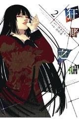 狂賭之淵(02)封面