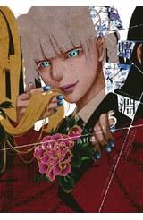 狂賭之淵(05)封面