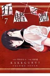 狂賭之淵(07)特別版封面