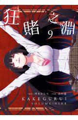 狂賭之淵(09)特別版封面