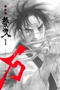 無限住人 豪華版(01)封面