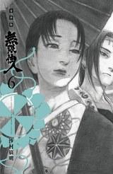 無限住人 豪華版(06)封面