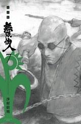 無限住人 豪華版(07)封面