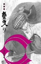 無限住人 豪華版(09)封面