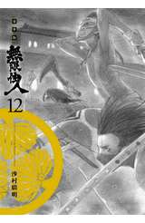 無限住人 豪華版(12)封面