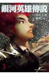 銀河英雄傳說(03)封面