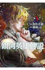 銀河英雄傳說(03)限定版封面