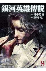 銀河英雄傳說(08)封面